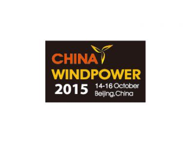 Выставка CWP 2015 - China Wind Power